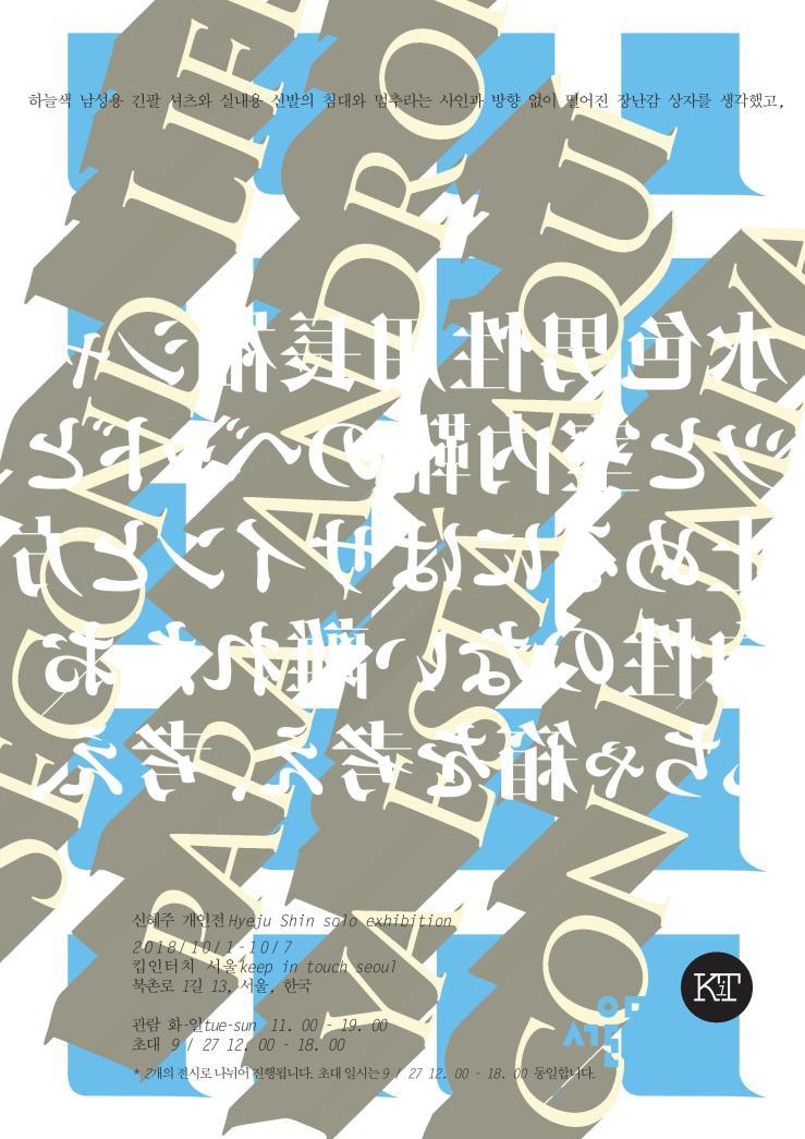 hyeju shin 2