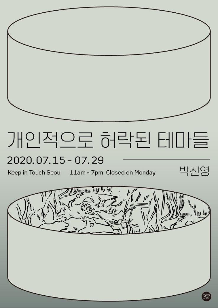 박신영kit