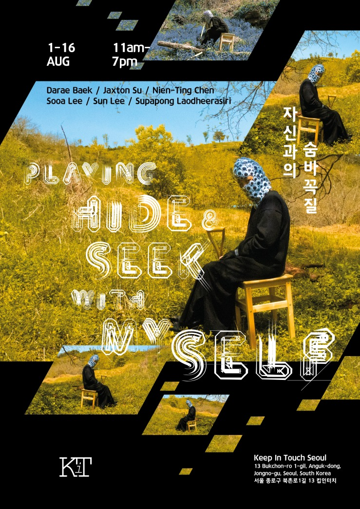 playing hide and seek with myself poster_new
